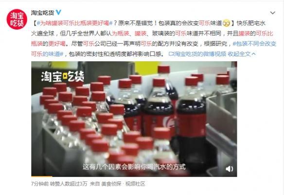<b>为啥罐装可乐比瓶装更好喝 最好喝的方式边尿边喝</b>