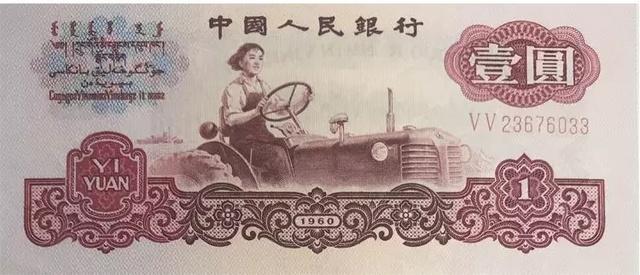 1元纸币上的女拖拉机手去世,曾长达40年不知自己是人民币女郎