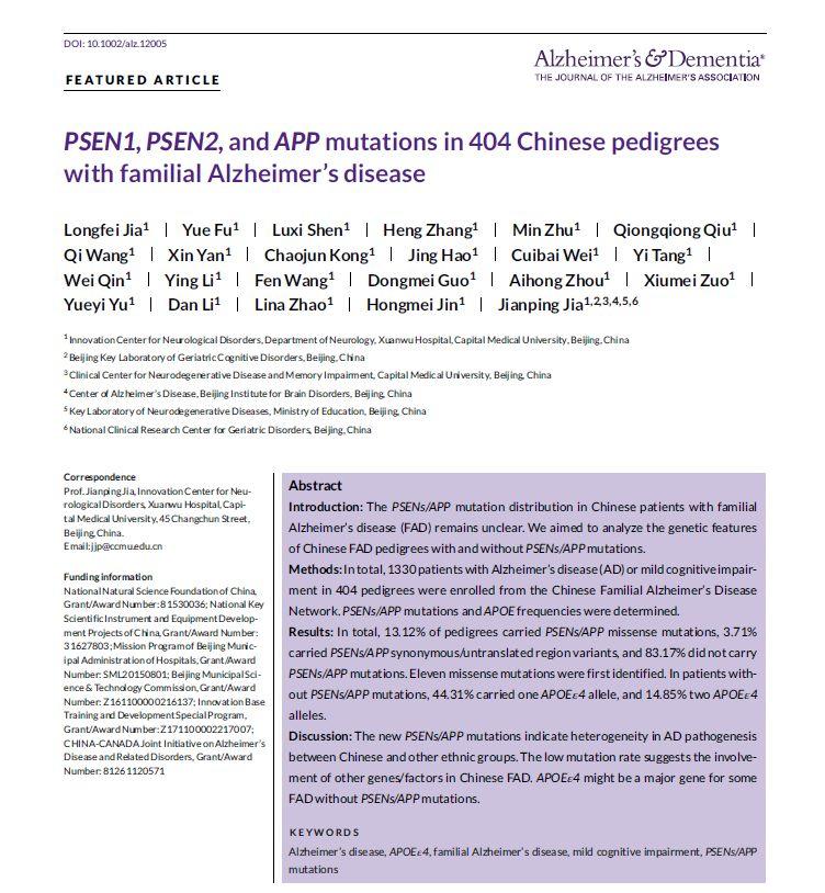宣医新闻|贾建平团队国际首报404个中国阿尔茨海默病家系并揭示重要遗传机制