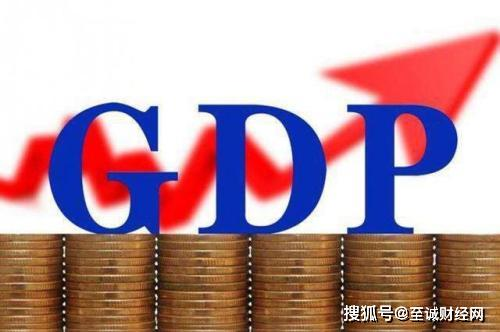 全球GDP前20强:美国傲视群雄中国增速第一 欧洲八强入围