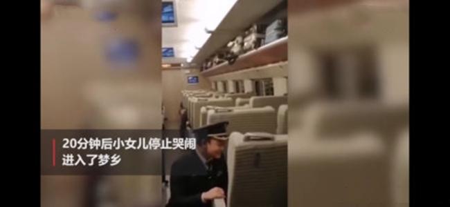 男乘务员抱起哭闹女婴哄她入睡 小孩子哭闹不止怎么办