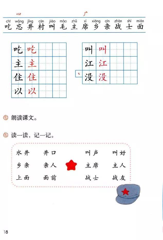 部编版语文1 2年级下册第5课生字笔顺动图