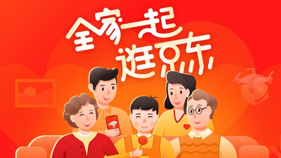 """京东""""家庭号""""上线!今年给父母买年货再也不愁买不对心思"""