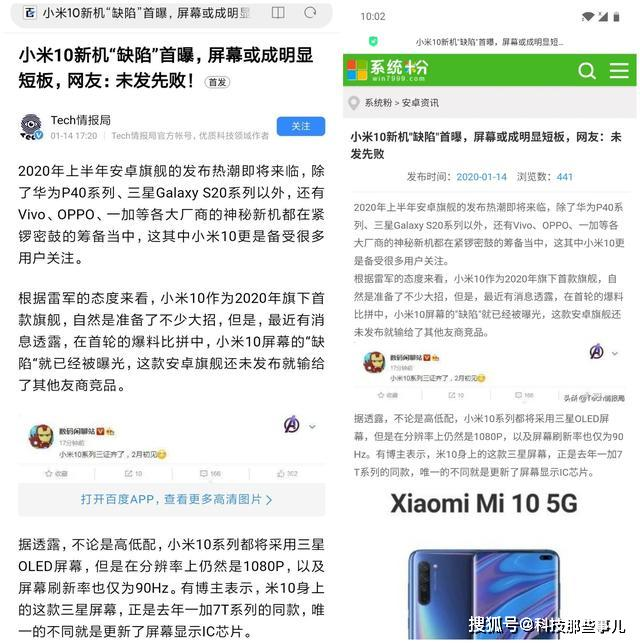 """小米10还未发布,何谈""""缺陷""""首曝和""""短板""""明显?"""
