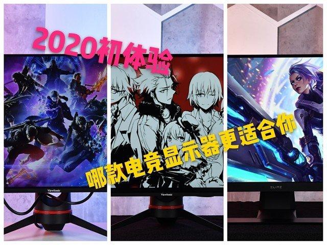 2020年初的三款超霸显示器,你更愿意体验哪一款?