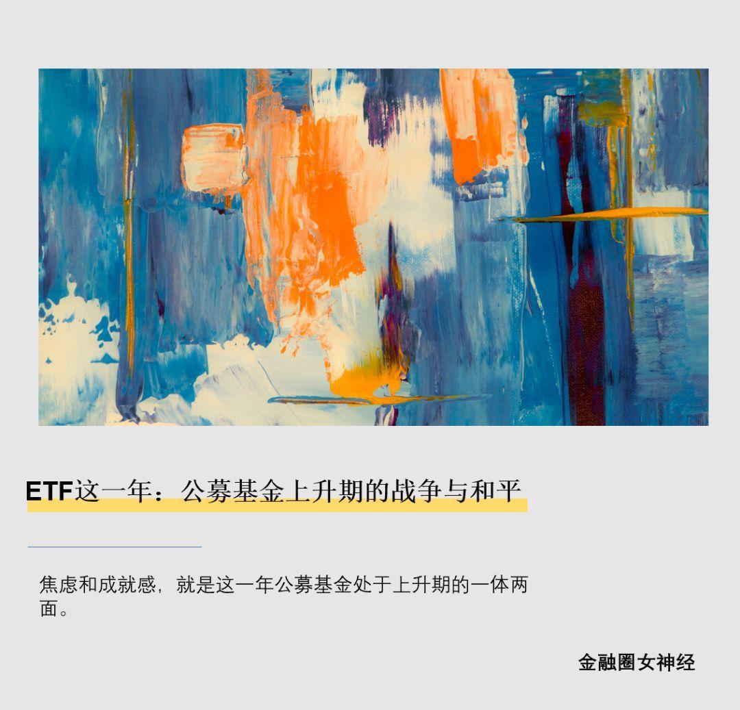 ETF这一年:公募基金上升期的战争与和平