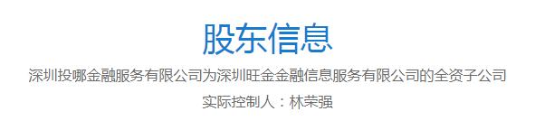 投哪网宣布退出:待收26亿 未公布兑付方案