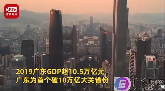 广东GDP破10万亿