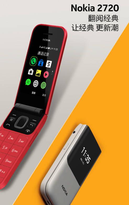諾基亞2720雙屏翻蓋手機:再度開售!