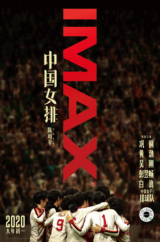 IMAX发布《中国女排》专属海报 巩俐黄渤等实力群星再现传奇历程
