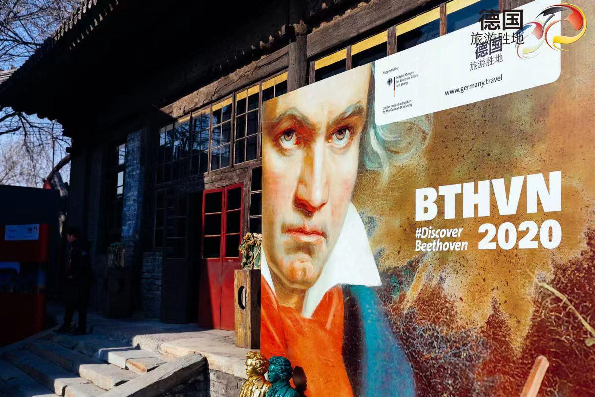 """德国国家旅游局举办""""贝多芬诞辰250周年""""纪念年启动仪式 _德国新闻_德国中文网"""