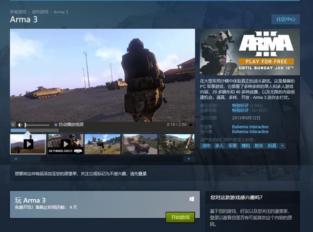 經典軍事模擬《武裝突襲3》Steam免費試玩 持續4天