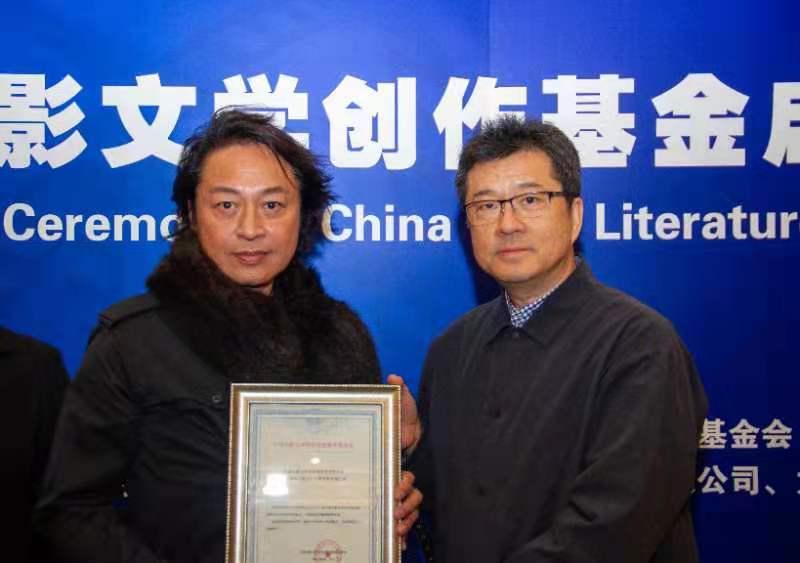 中国电影文学创作基金在京启动