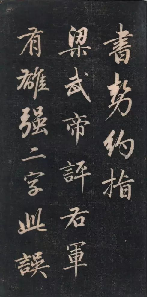 惊艳至极!成亲王行书《书论》_手机搜狐网图片