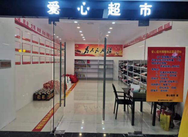 黑龙江宝清县百盟爱心超市帮扶贫
