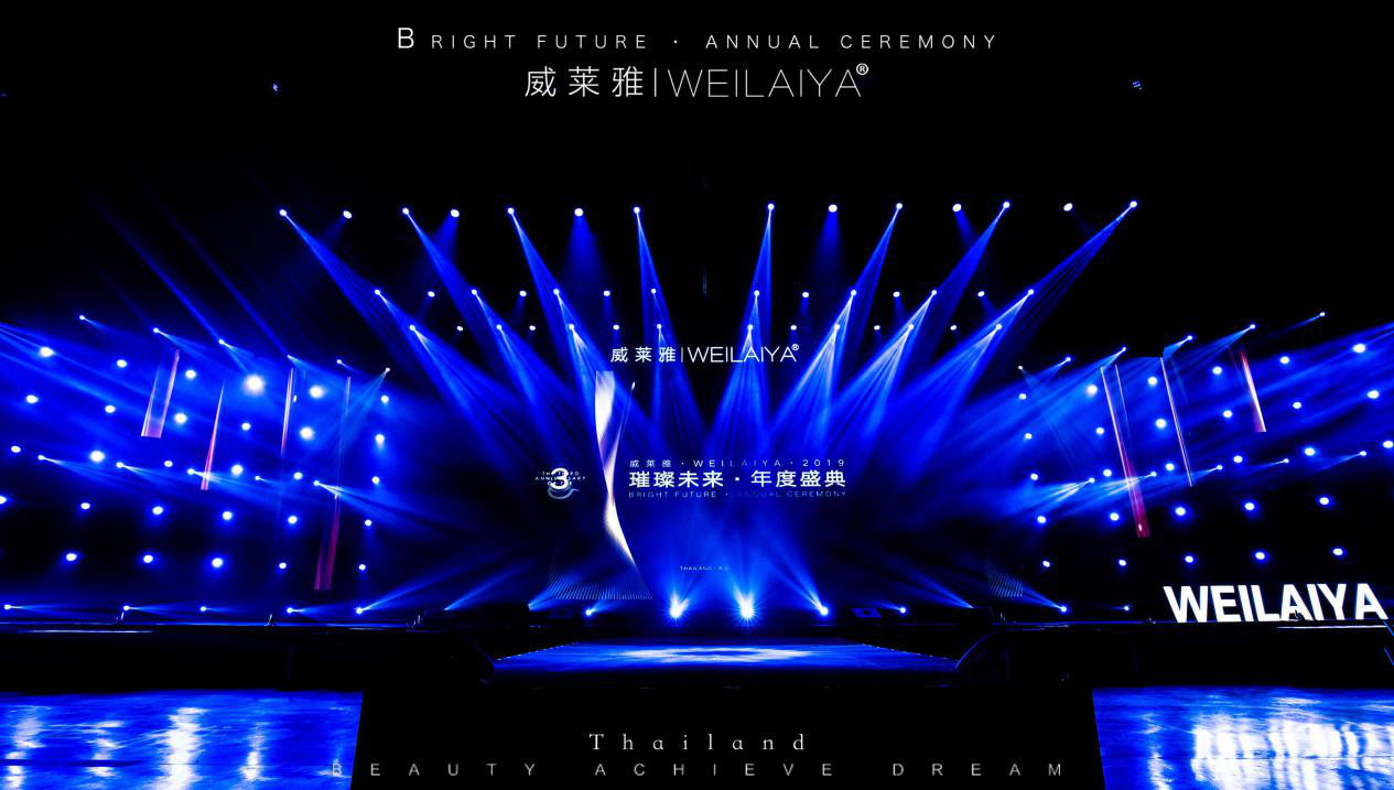 """'WEILAIYA璀璨未来""""年度盛典演唱会盛典在泰国圆满落幕"""