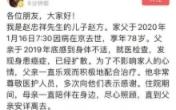 太痛心!78岁赵忠祥因癌症扩散在京去世,昨日还曾下楼走动