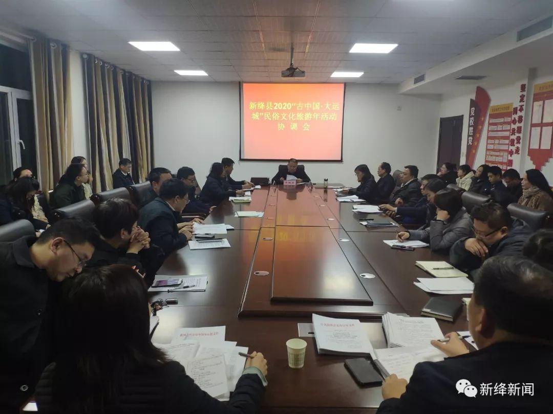 """我县召开2020""""古中国·大运城""""民俗文化旅游年活动协调会"""