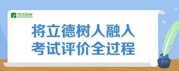 资讯丨《中国高考评价体系》发布立德树人融入