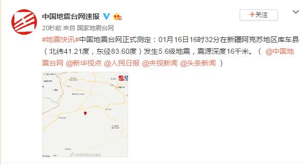 新疆阿克苏地震 阿克苏地震今天最新消息