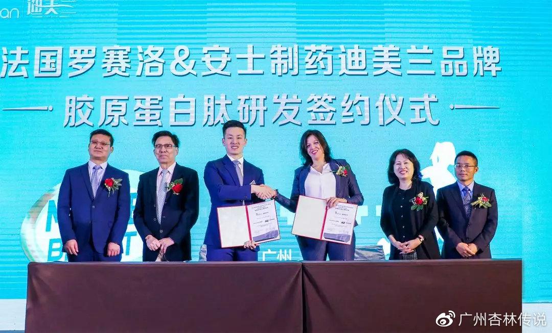 法国罗赛洛&安士制药Ⅱ型胶原蛋白肽国内首次研发学术论坛亮相广州