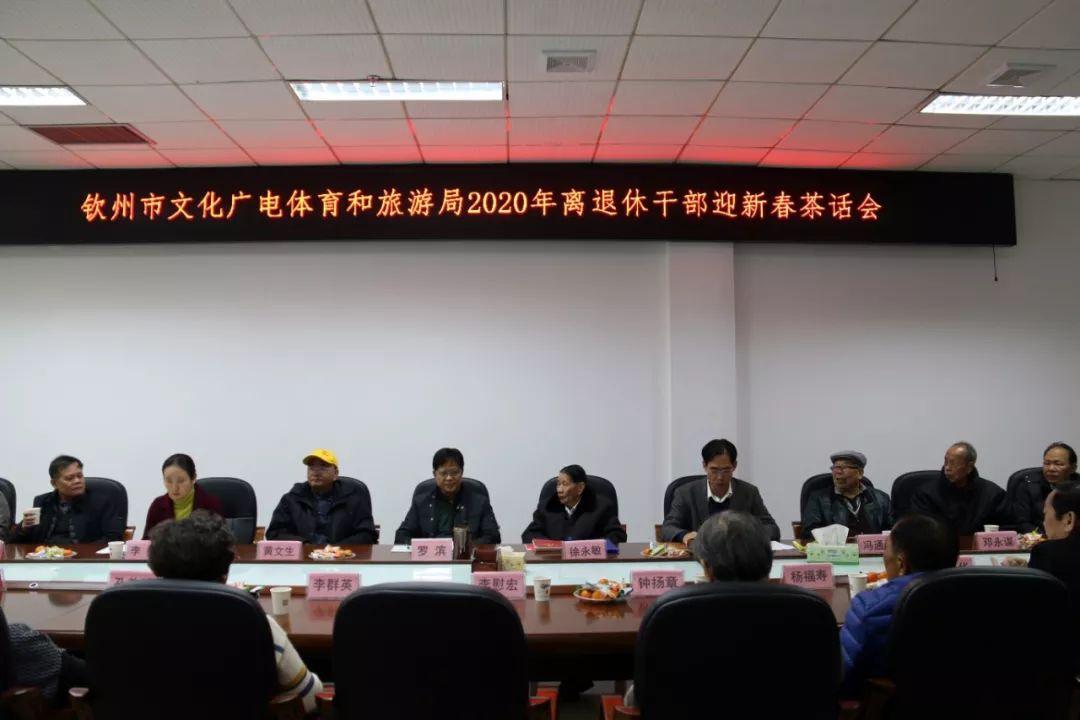 钦州市文化广电体育和旅游局举办2020年离退休干部迎新春茶话会