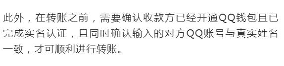 新功能!微信可以给QQ转账啦!网评大亮……