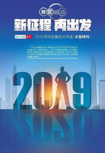 """大数金融荣膺""""2019深圳金融名片""""称号"""