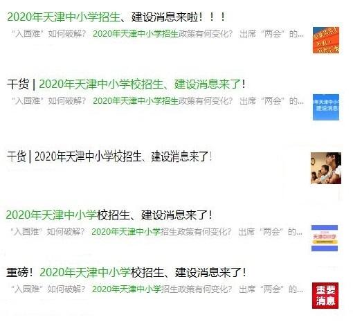 將2020年天津中小學升學新政策概括成3個重點!讓家長朋友不迷茫