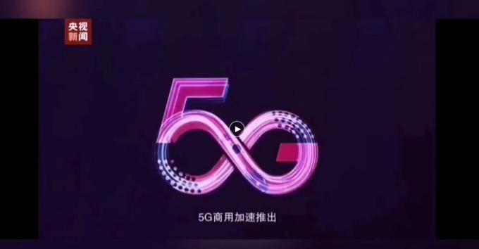 """推动5G跨越式发展,中国移动立下""""双亿""""军令状"""