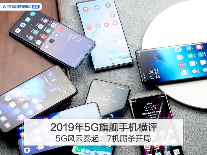 2019年5G旗舰手机横评:5G风云奏起,7机厮杀开局