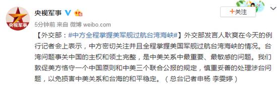 给牺牲者的通告美军舰过航台湾海峡 外交部:中