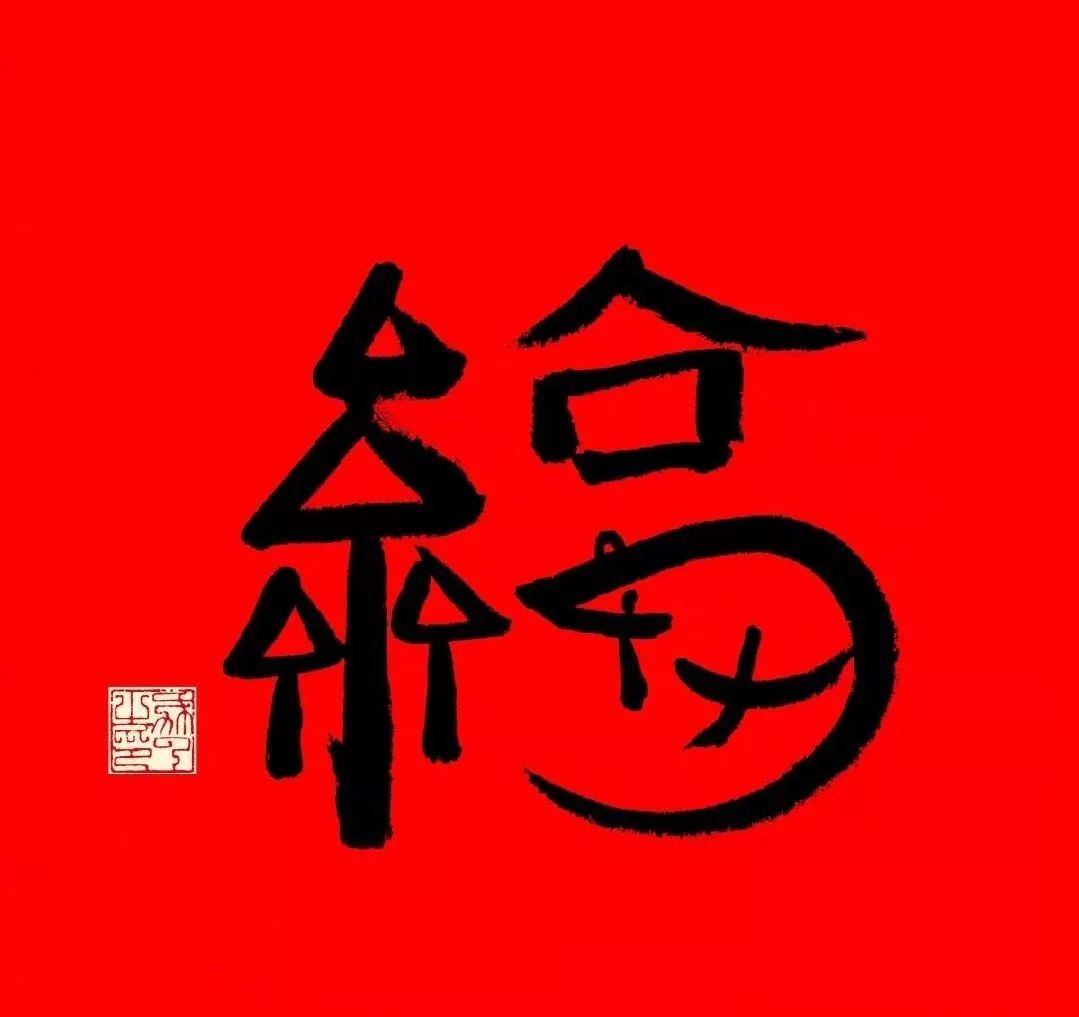 马云写的敬业福字图片