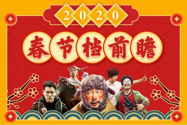 猫眼发布2020春节档前瞻报告;奥斯卡热门《1917》引进内地;虎牙:王者荣耀为年度最吸金游戏_电影