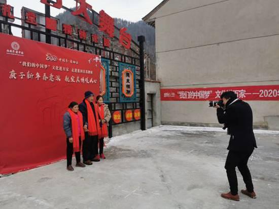 "<b>西安航空基地:积极开展""我们的中国梦?文化进万家——2020春节走进蓝田县葛牌镇""活动</b>"