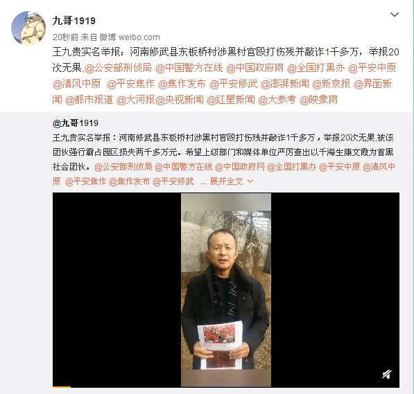 河南修武五里源乡东板桥村官敲诈1千多万