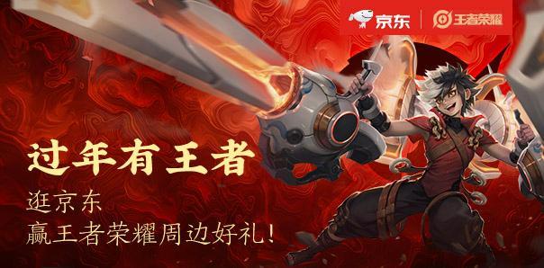 """王者荣耀:春节临近——和""""王者荣耀""""英雄组团贺新年"""