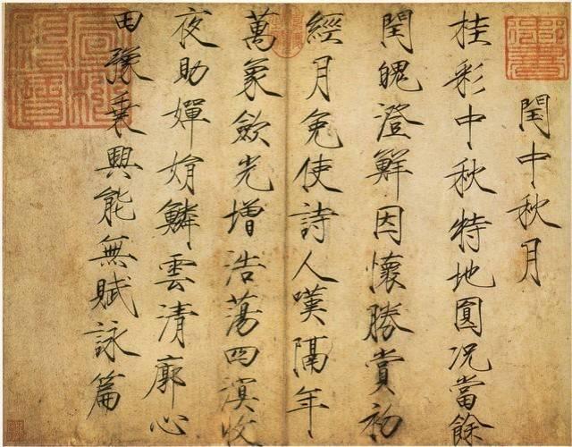 赵佶《闰中秋月诗帖》纸本,楷书,纵35厘米,横44.5厘米,北京故宫博物院藏.
