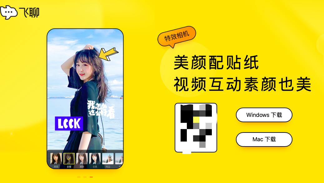 """乐彩网3d字谜字节跳动社交产品""""飞聊""""PC版正式"""