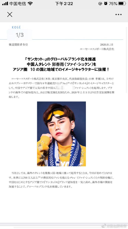 郭春雨在日本的人气如何?2020将成为日系防晒品牌代言人