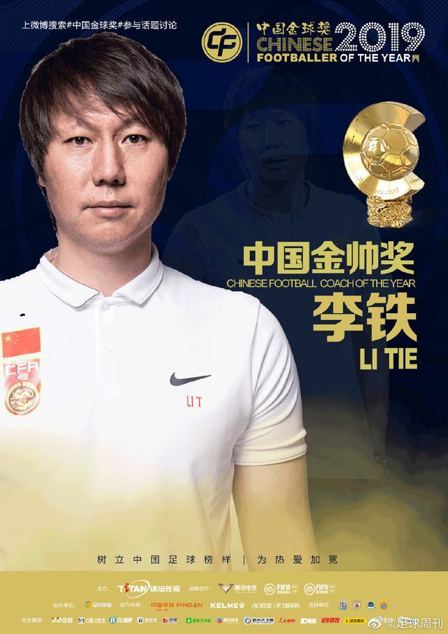 2019中国金球奖七大奖项揭晓:金帅奖李铁、女子金球奖王霜