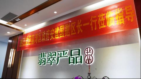 翡翠严品:总部迎来荔湾区副区长莅临参观调研,肯定S2B2C商业模式