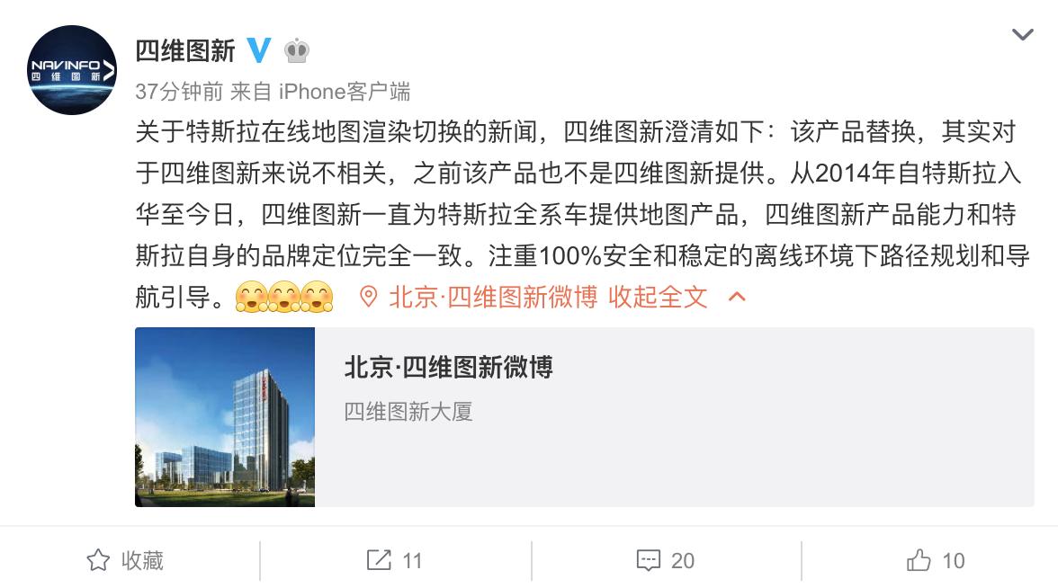 """孙杨澳洲训练骨折遭特斯拉""""抛弃""""?四维图新"""