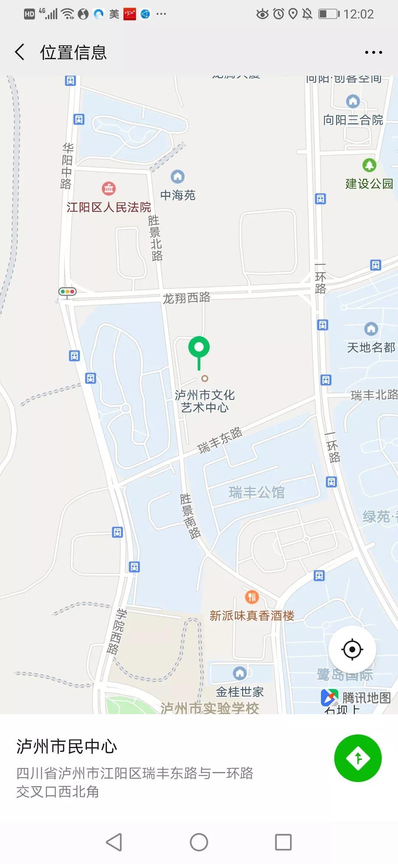 师傅儿,我到泸州市民中心!