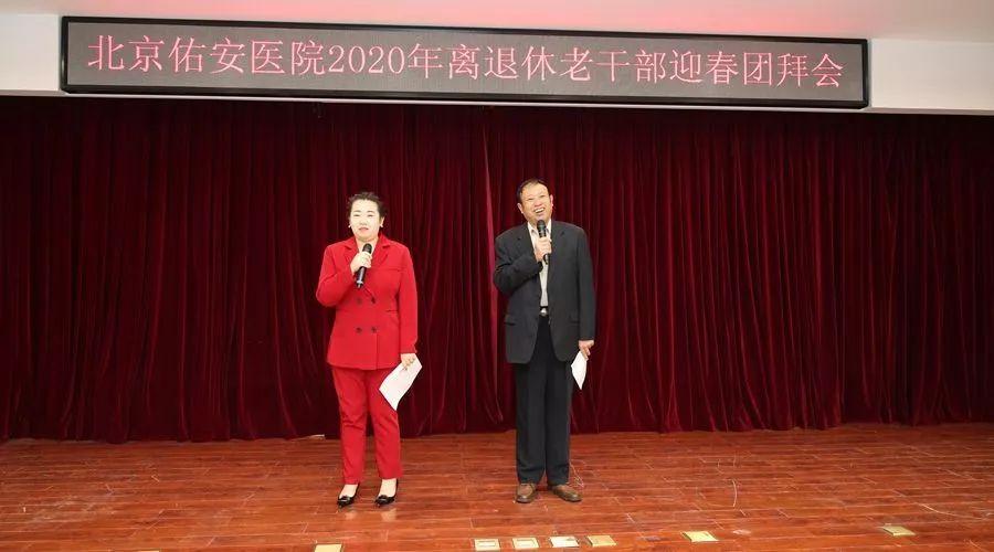 【佑安文化】北京佑安医院举办2020年离退休老干部迎春团拜会