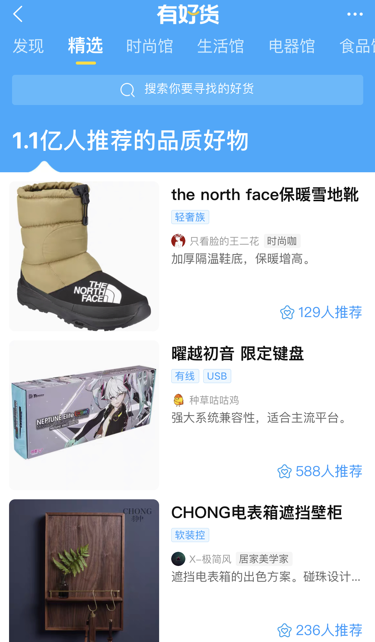 """淘宝首页""""有好货""""升级:1.1亿人边逛淘宝边推荐商品"""