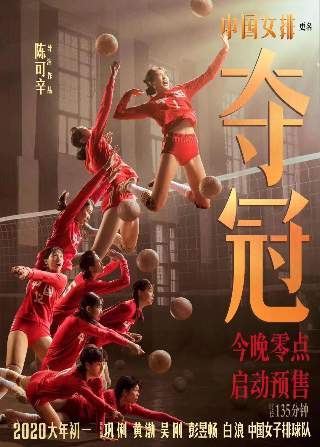 大年初一!电影《夺冠》讲述中国女排为国争光的...