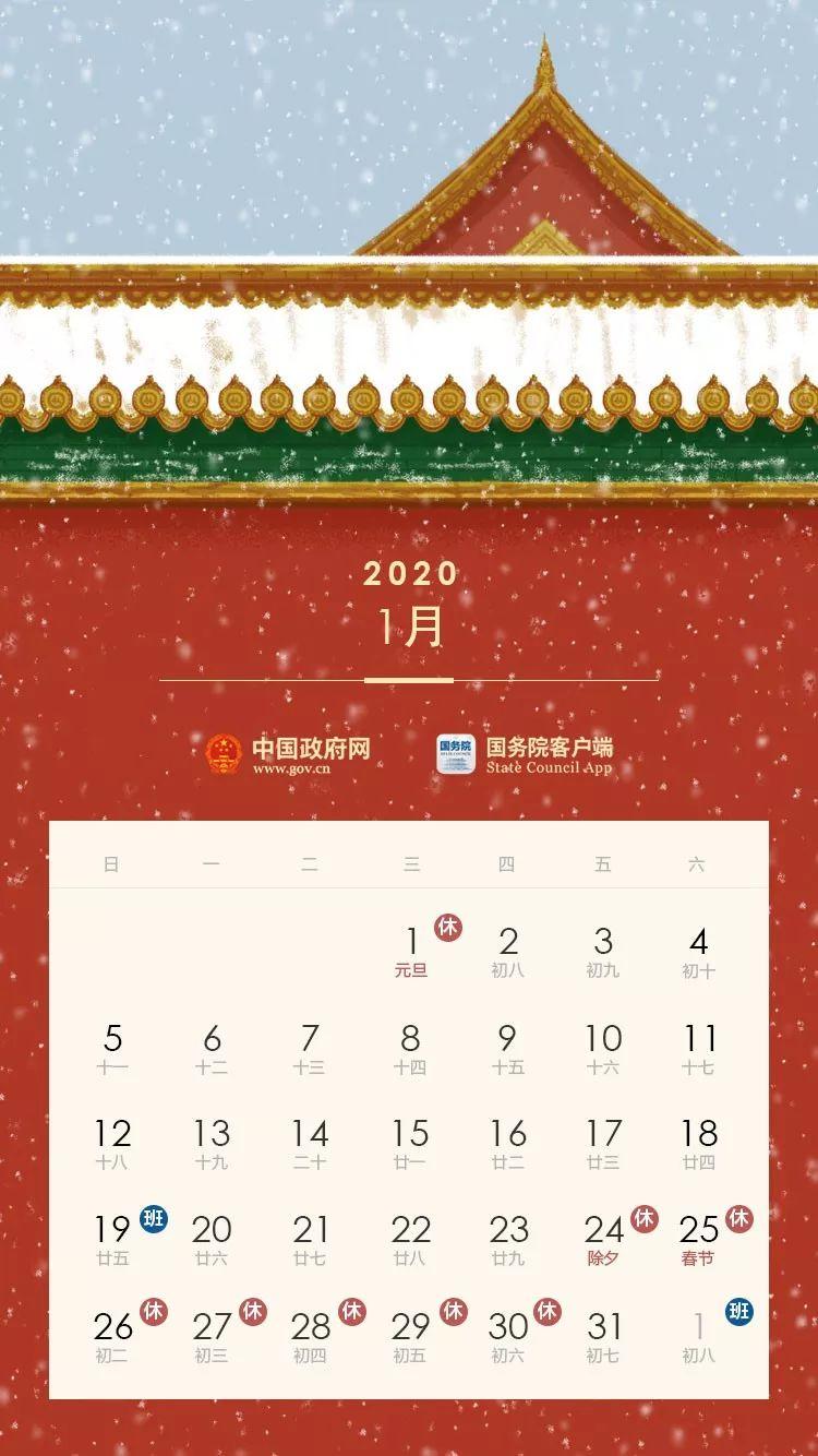 【扩散】国务院办公厅关于2020年部分节假日安排的通知