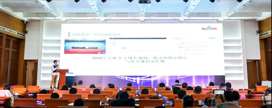 百度全面支持中文域名?中文域名普及应用提速