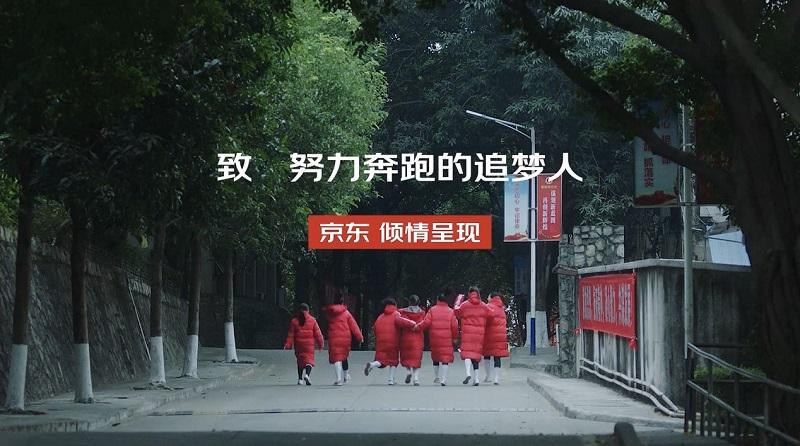 京东新春大片写满了追梦人的酸甜苦辣,网友:戳中泪点了